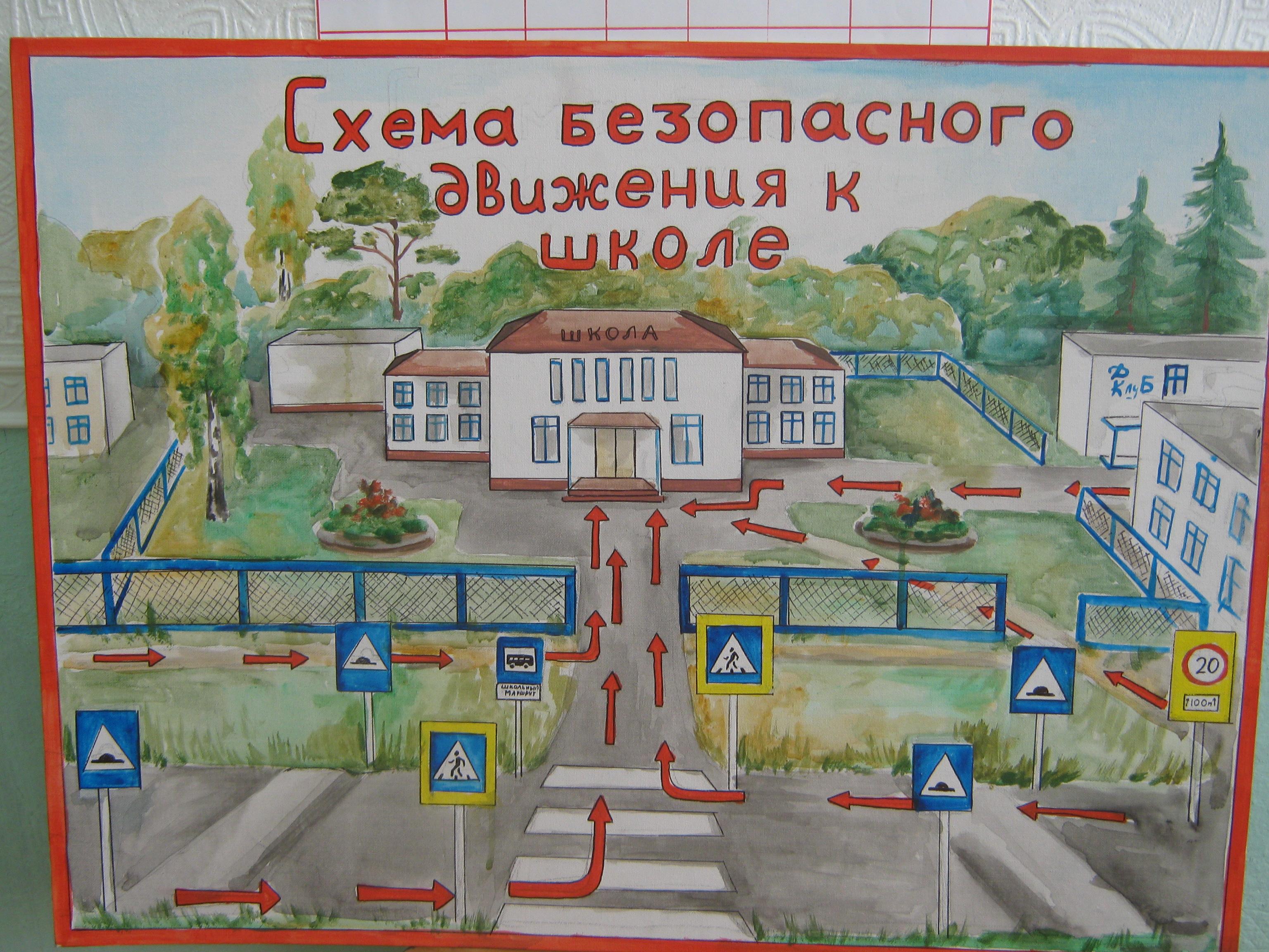 Картинки по теме безопасный путь в школу
